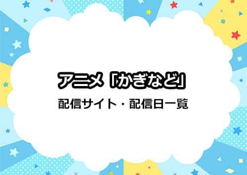 アニメ「かぎなど」の配信サイト・配信日一覧