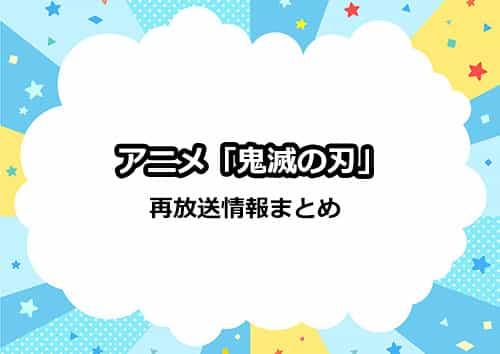 アニメ「鬼滅の刃」の再放送情報まとめ