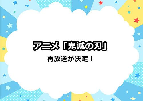 アニメ「鬼滅の刃」の再放送が決定!