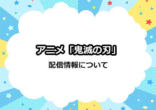 アニメ「鬼滅の刃」の配信情報について