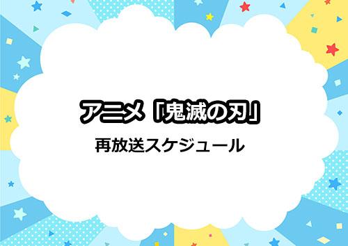 アニメ「鬼滅の刃」の再放送スケジュール