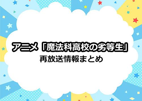 アニメ「魔法科高校の劣等生」の再放送情報まとめ