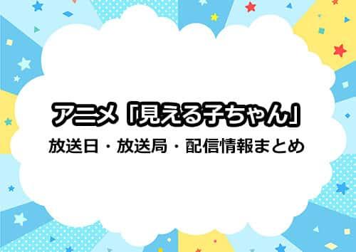 アニメ「見える子ちゃん」の放送日・放送局・配信情報まとめ