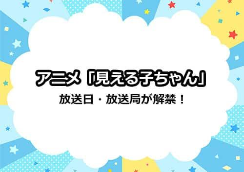 アニメ「見える子ちゃん」の放送日・放送局が解禁!
