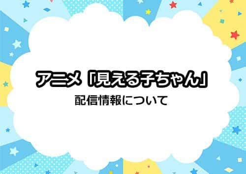 アニメ「見える子ちゃん」の配信情報について