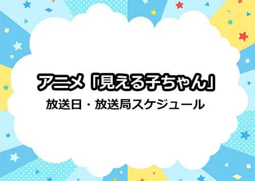 アニメ「見える子ちゃん」の放送日・放送局スケジュール