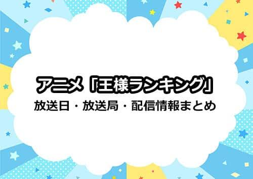 アニメ「王様ランキング」の放送日・放送局・配信情報まとめ