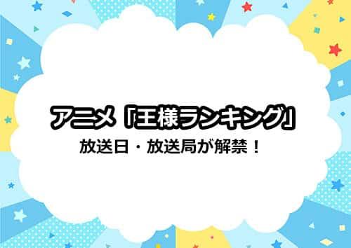 アニメ「王様ランキング」の放送日・放送局が解禁!
