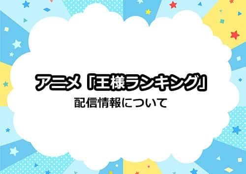 アニメ「王様ランキング」の配信情報について