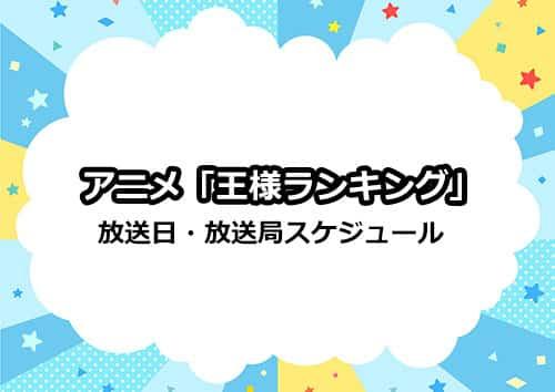 アニメ「王様ランキング」の放送日・放送局スケジュール