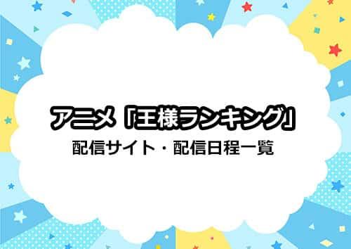 アニメ「王様ランキング」の配信サイト・配信日一覧