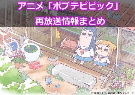 アニメ「ポプテピピック」の再放送情報まとめ