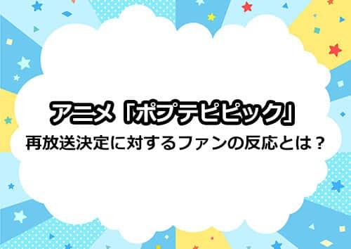 アニメ「ポプテピピック」の再放送決定に対するファンの声