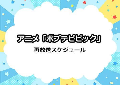 アニメ「ポプテピピック」の再放送情報スケジュール