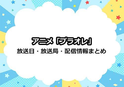 アニメ「プラオレ」の放送日・放送局・配信情報まとめ