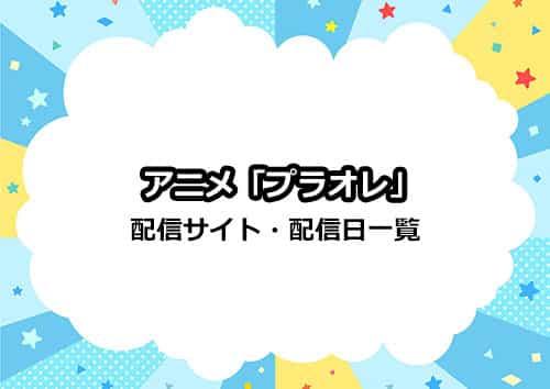 アニメ「プラオレ」の配信サイト・配信日一覧