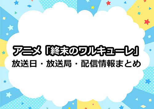 アニメ「終末のワルキューレ」の放送日・放送局・配信情報まとめ