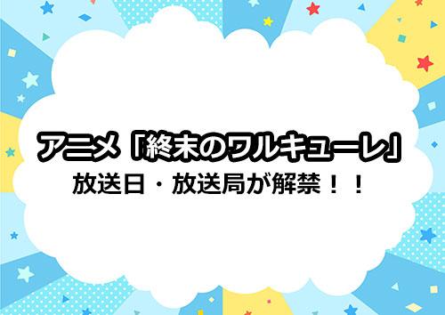 アニメ第1期「終末のワルキューレ」の放送日・放送局が解禁!