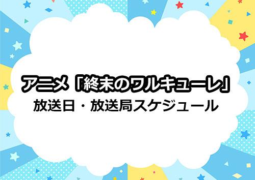 アニメ第1期「終末のワルキューレ」の放送日・放送局スケジュール