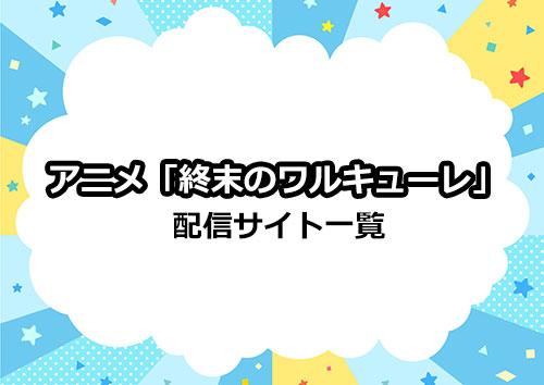 アニメ「終末のワルキューレ」の配信サイト一覧