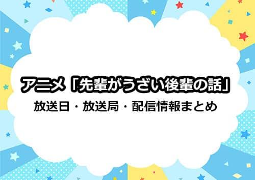 アニメ「先輩がうざい後輩の話」の放送日・放送局・配信情報まとめ