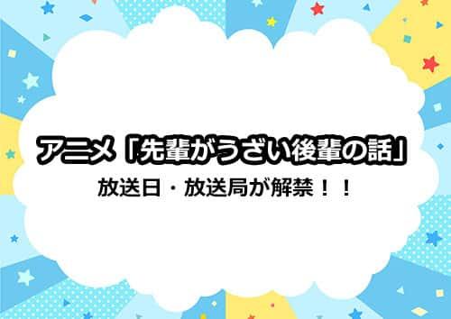 アニメ「先輩がうざい後輩の話」の放送日・放送局が解禁!