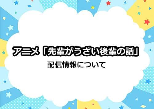 アニメ「先輩がうざい後輩の話」の配信情報について