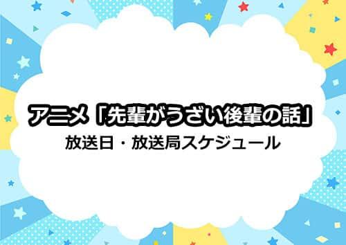 アニメ「先輩がうざい後輩の話」の放送日・放送局スケジュール
