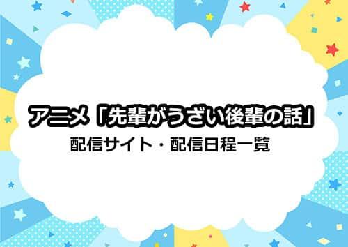 アニメ「先輩がうざい後輩の話」の配信サイト・配信日程一覧