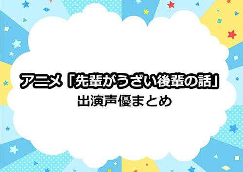 アニメ「先輩がうざい後輩の話」の声優まとめ