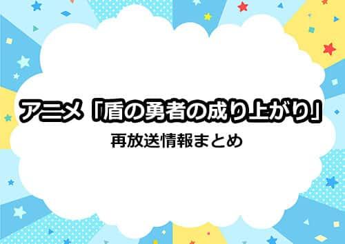 アニメ「盾の勇者の成り上がり」の再放送情報まとめ