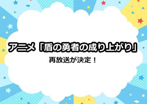 アニメ「盾の勇者の成り上がり」の再放送が2021年9月より決定!