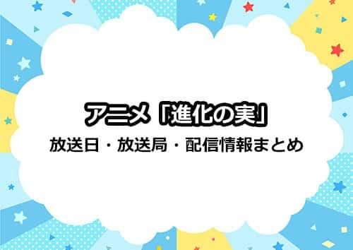 アニメ「進化の実」の放送日・放送局・配信情報まとめ