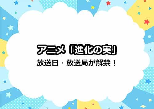 アニメ「進化の実」の放送日・放送局が解禁!