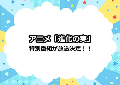アニメ「進化の実」放送直前特番が放送決定!