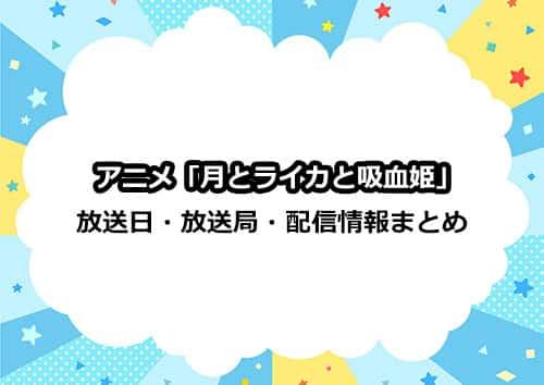 アニメ「月とライカと吸血姫」の放送日・放送局・配信情報まとめ