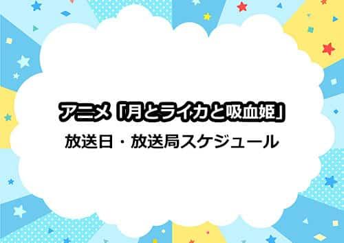アニメ「月とライカと吸血姫」の放送日・放送局スケジュール