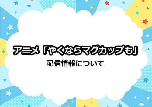 アニメ第2期「やくならマグカップも 二番窯」の配信情報について