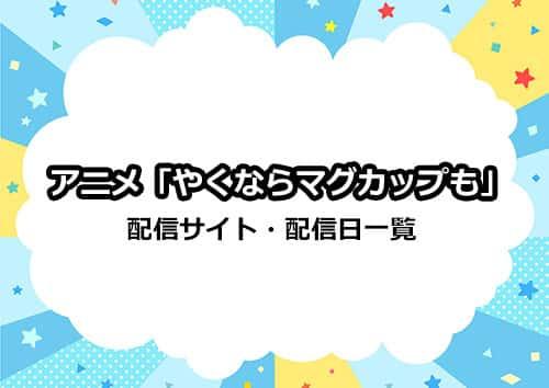 アニメ第2期「やくならマグカップも 二番窯」の配信サイト・配信日一覧
