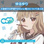 【ゆるゆり】大室櫻子のかわいい魅力や声優についてまとめ