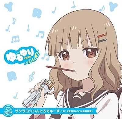 櫻子のキャラソン:ゆるゆり うた♪ソロ!07(櫻子)