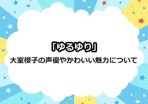 ゆるゆり「大室櫻子」のかわいい魅力や声優についてまとめ
