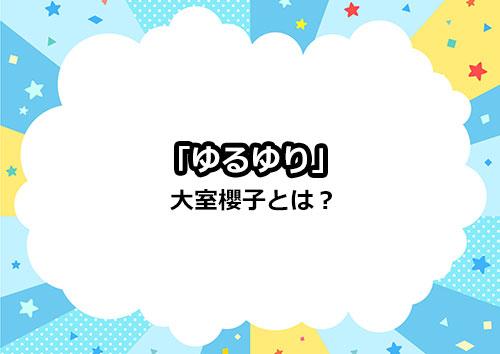 ゆるゆり「大室櫻子」とは?