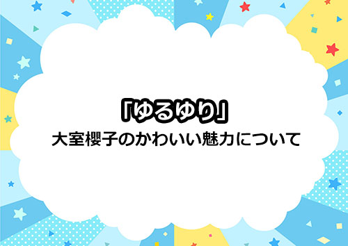 ゆるゆり「大室櫻子」のかわいい魅力とは?