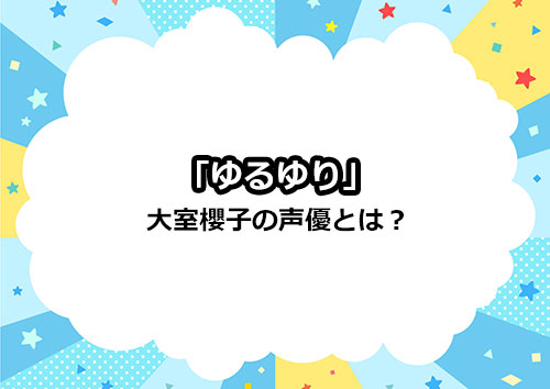 ゆるゆり「大室櫻子」の声優とは?