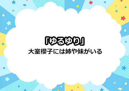 ゆるゆり「大室櫻子」には姉や妹がいた!?