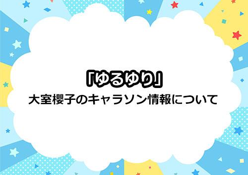 ゆるゆり「大室櫻子」のキャラソン情報