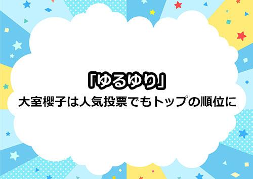 ゆるゆり「大室櫻子」は人気投票でもトップランクに