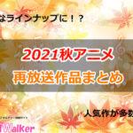 【2021秋アニメ】再放送アニメ一覧!10月より放送開始の作品まとめ