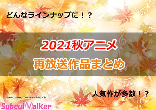 2021秋アニメの再放送作品まとめ